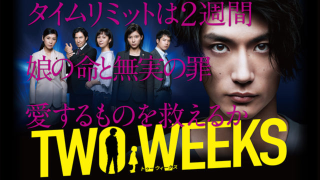 TWO-WEEKS 動画