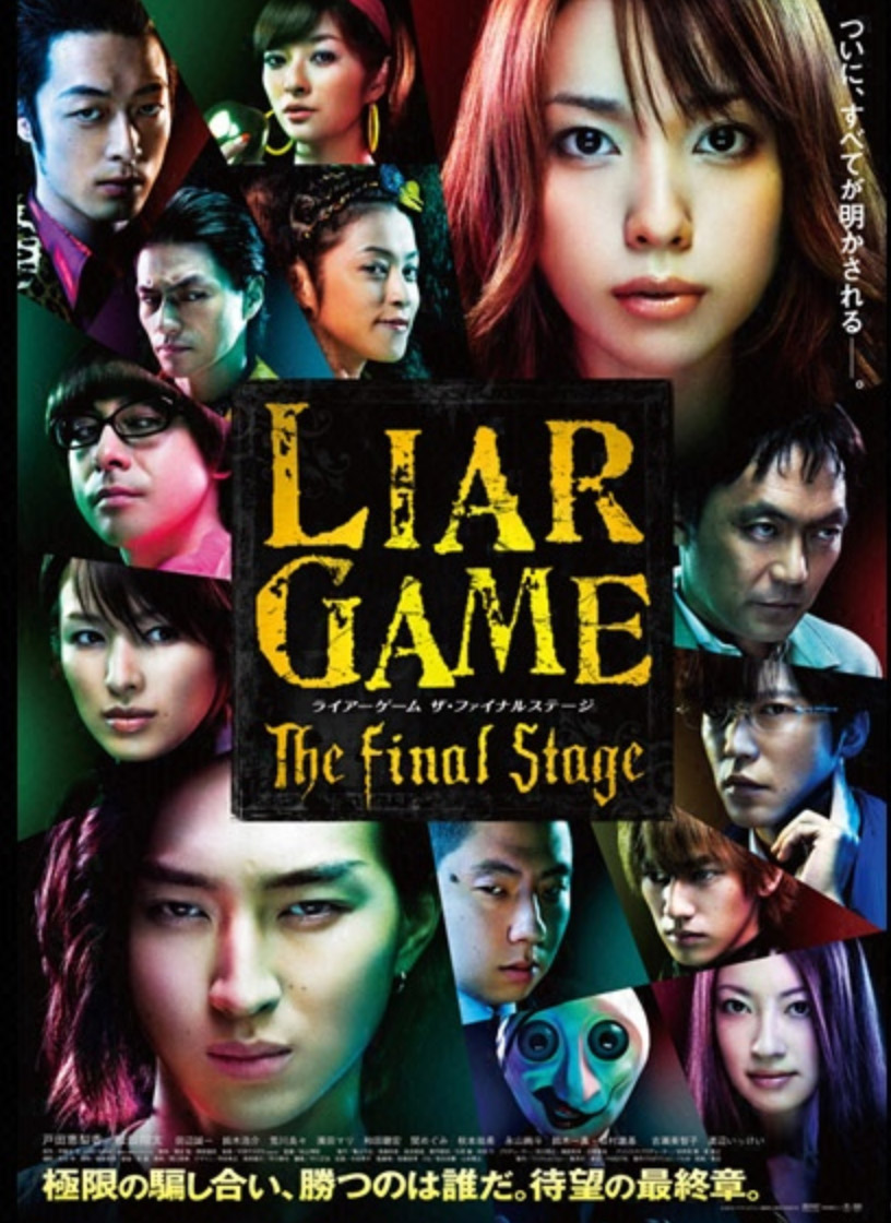 LIAR GAME The Final Stage 動画